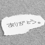 花言葉「逆引き辞典」全一覧まとめ!