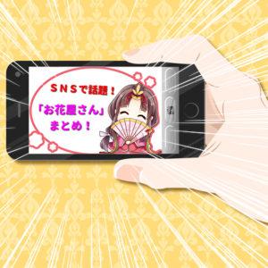 SNS注目度の高い「お花屋さん」まとめ!
